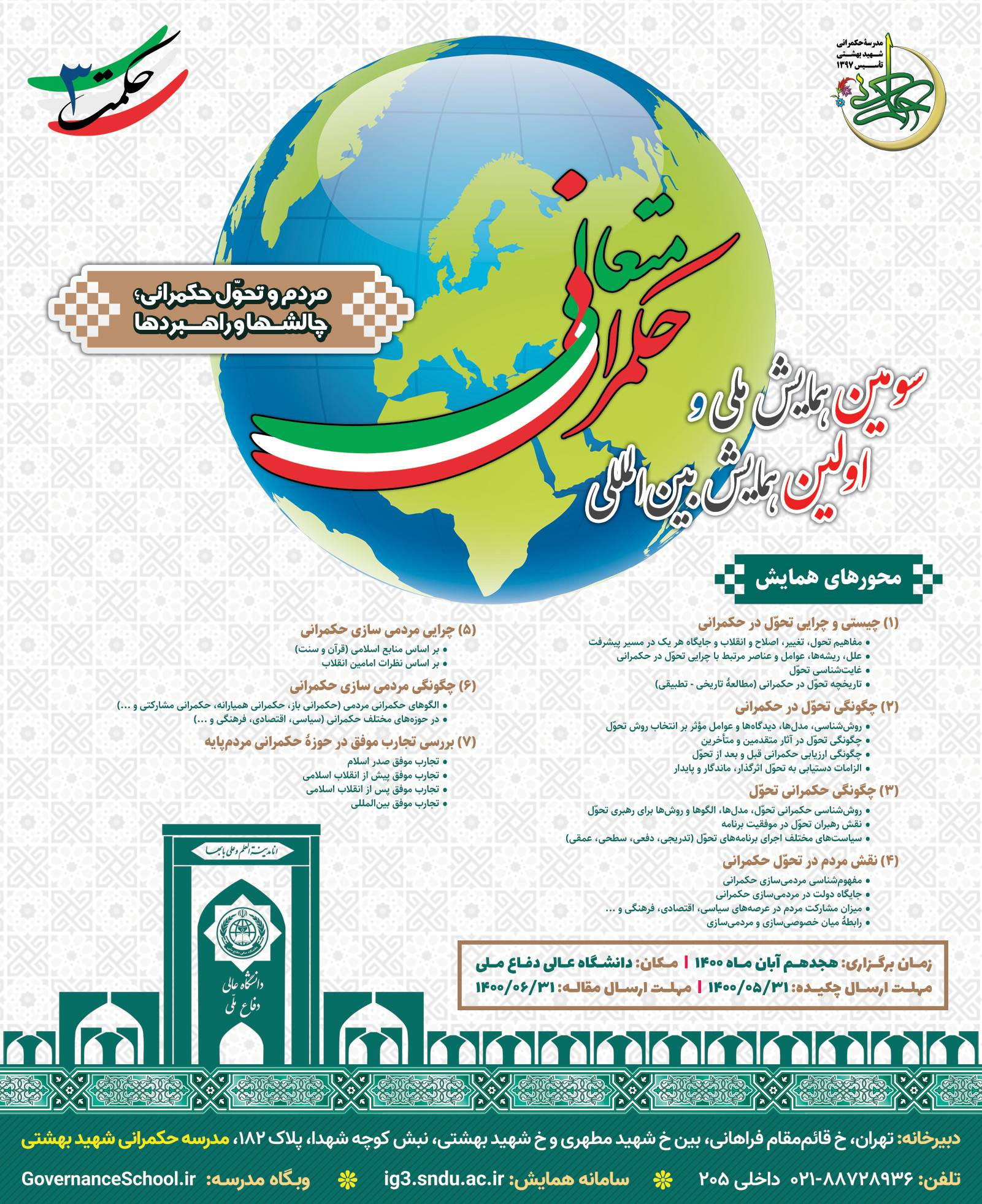 سومین همایش ملی و اولین همایش بینالمللی حکمرانی متعالی